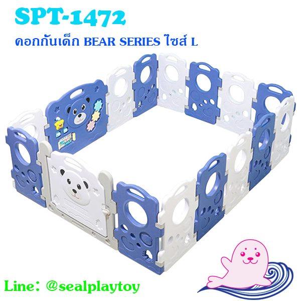 Sealplay คอกกั้นเด็ก รั้วเด็ก BEAR SERIES ไซส์ L