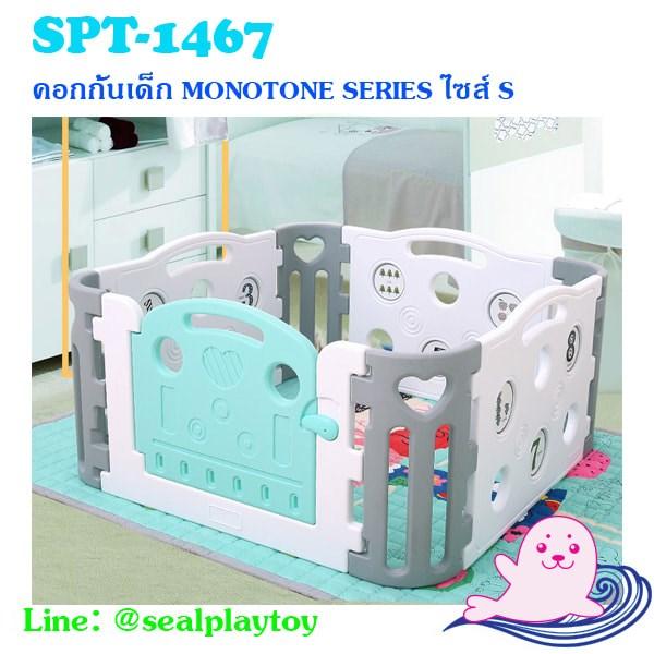 Sealplay คอกกั้นเด็ก รั้วเด็ก MONOTONE SERIES ไซส์ S