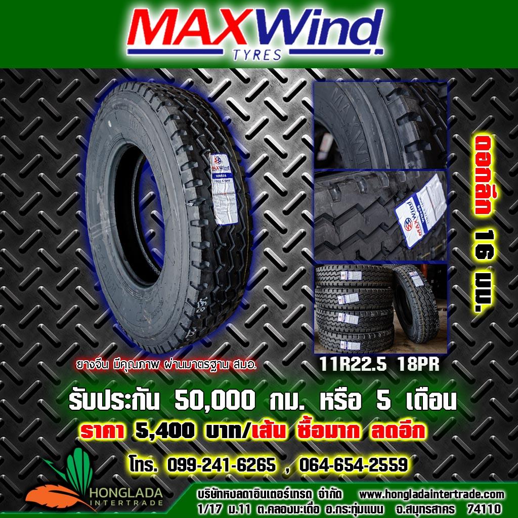 ยางรถบรรทุกและสิบล้อ เทลเลอร์ 11R22.5 MAXWIN 18PR  ดอกลึก 16มม.