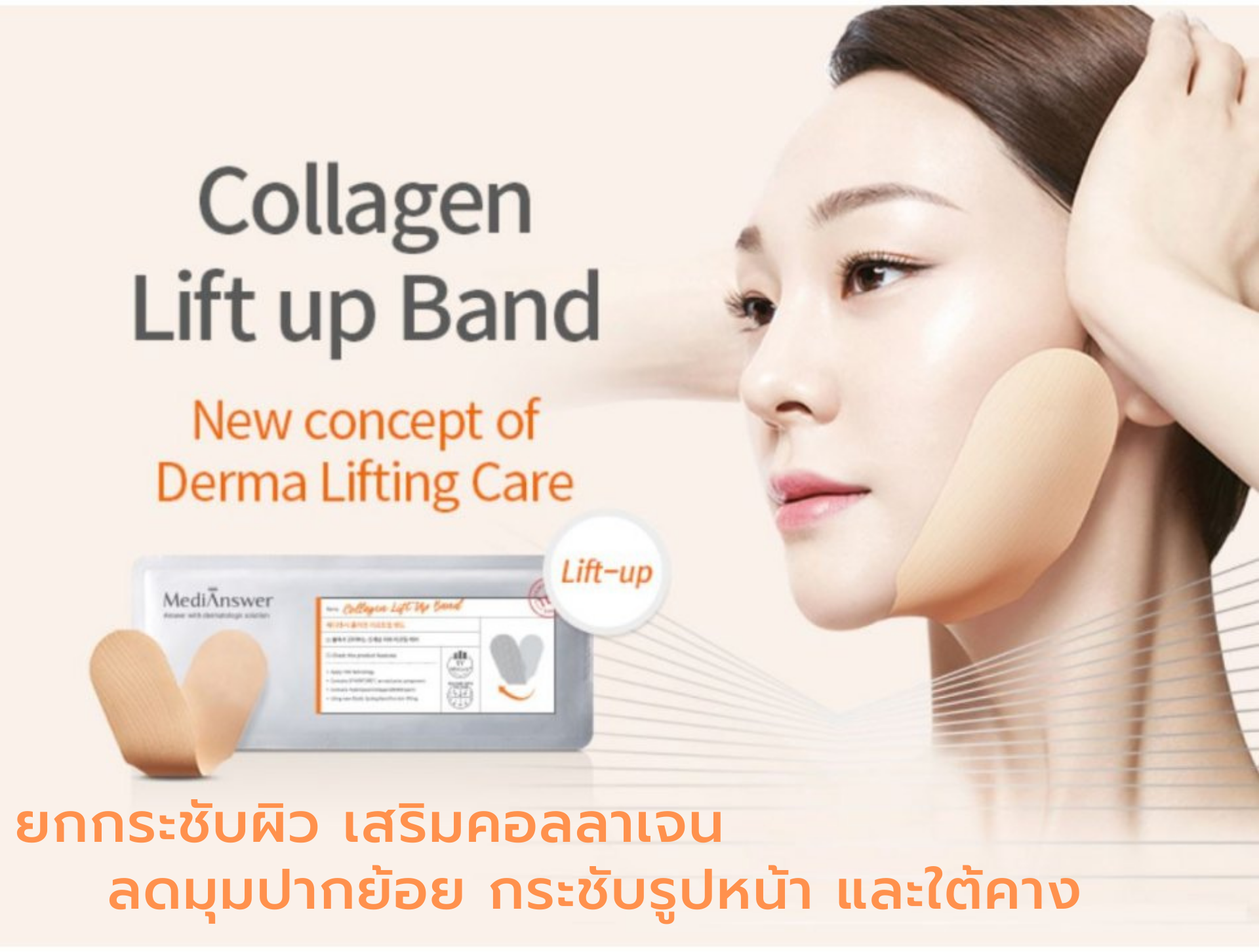About Me Medi Answer Collagen Lift Up Band