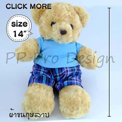 D42 ตุ๊กตาหมี