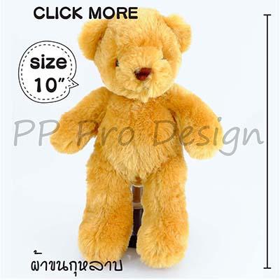 D61 ตุ๊กตาหมี