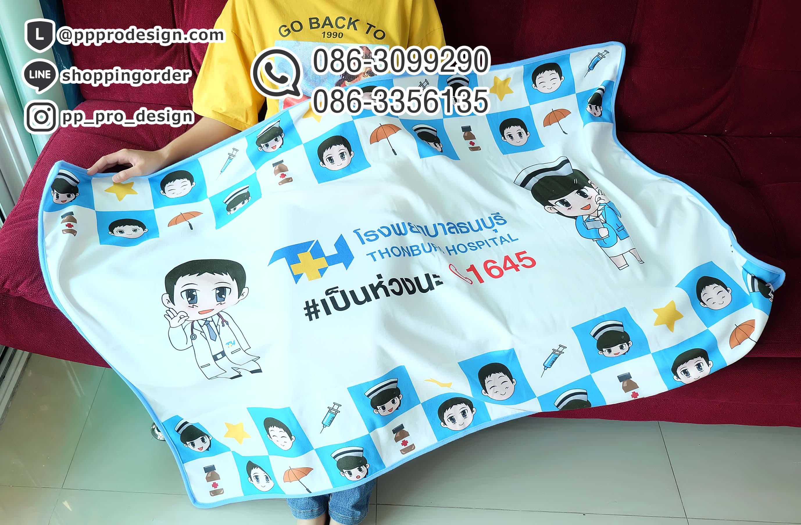 PL62-06 ผ้าห่ม