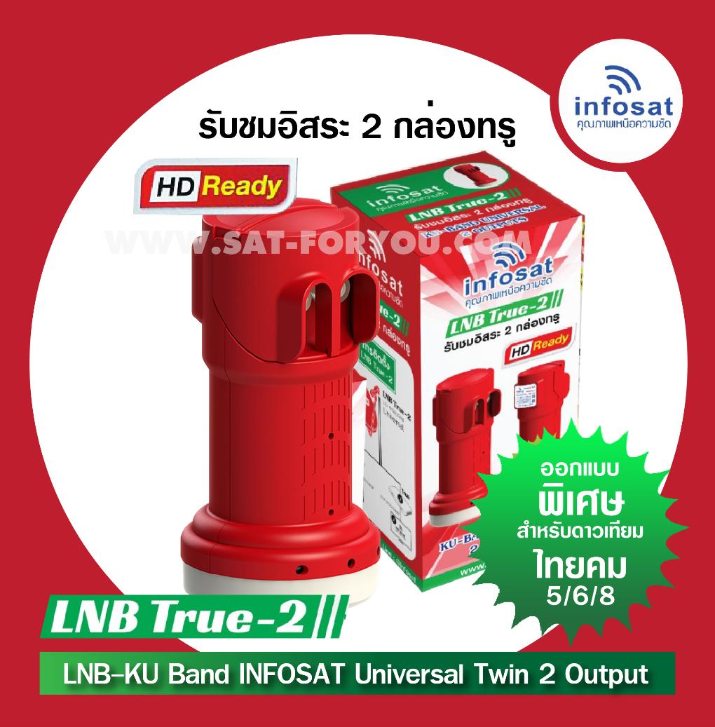 LNB-KU Band INFOSAT Universal รุ่น True-2