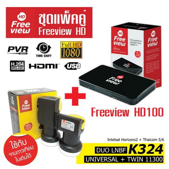 ชุดแพ็คคู่x2 Freeview HD+K324