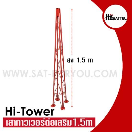 เสาทาวเวอร์ต่อเสริม1.5m (เสาอากาศ) Hisattel