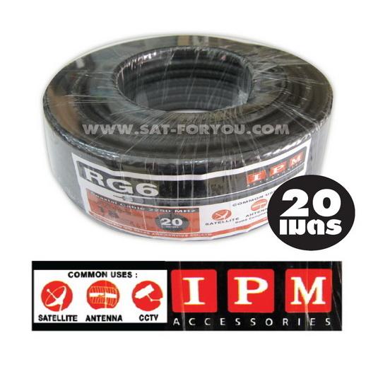 สายRG6 IPM 64% 20ม. สีดำ