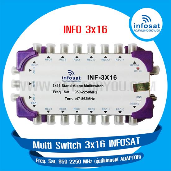 Multi Switch 3x16 INFOSAT (เข้า3ออก16)