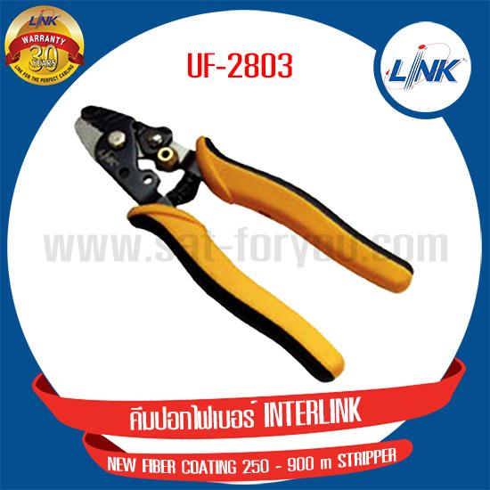 คีมปอกสายไฟเบอร์ 250-900mm LINK