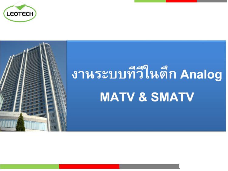 งานระบบทีวีในตึก Analog MATV& SMATV