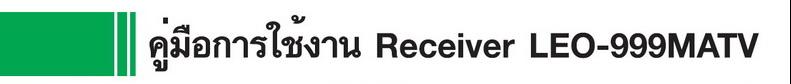 การปรับช่องสัญญาณRF รีซีฟเวอร์งานระบบ LEO 999 V1S