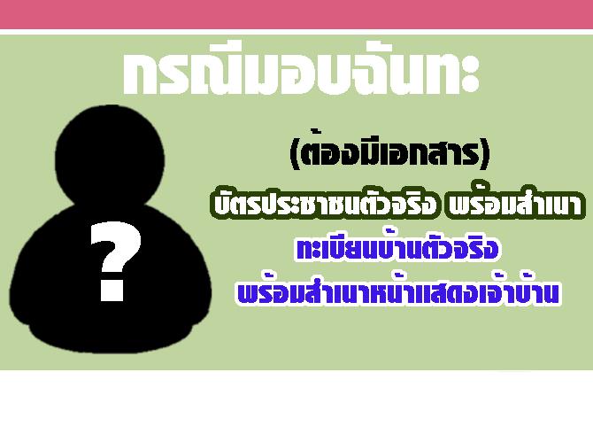 ขั้นตอนการแลกคูปองดิจิตอลทีวี โดย dailynews online