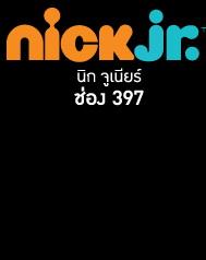 ทำไมบางกล่องถึงรับชมช่อง 397 นิค จูเนียร์ (Nick JR) ไม่ได้