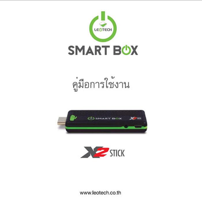 SMART BOX LEOTECH รุ่น X2 STICK สมาร์ทบ็อกซ์ พร้อมรีโมท