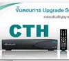 ขั้นตอนการ Upgrade CTH