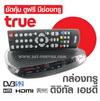 Receiver True Digital HD รุ่น ทรูดิจิทัล เอชดี HD-SK1000S