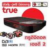 คู่มือและวิธีการเปิดใช้งาน Receiver True Digital HD รุ่น ทรูดิจิทัล เอชดี 2