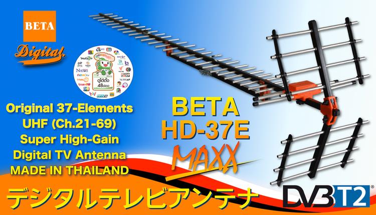 เสาอากาศดิจิตอลทีวี BETA HD-37E Maxx Digital UHF 21-69 ภายนอกอาคาร (เสาอากาศเดินระบบดิจิตอลทีวีในอาคารชุด)