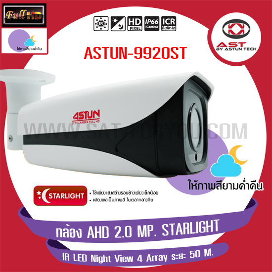 กล้อง AHD 2.0 STARLIGHT IR LED Night View 4 Array ระยะ 50 M.