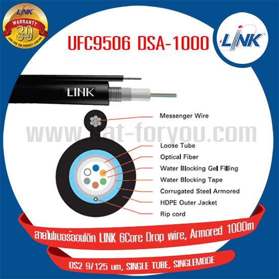 สายไฟเบอร์ออฟติค LINK 6Core Outdoor, Drop wire(มีสลิง), Armored(กันกระรอก) ขนาดความยาว 1,000เมตร/ม้วน
