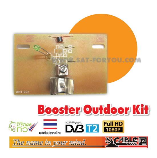 เพาเวอร์ขยายสัญญาณเสาอากาศดิจิตอลทีวี (ภายนอกอาคาร) 20dB ยี่ห้อ CABLE Digital TV Booster Outdoor Kit