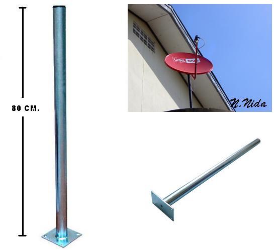 เสาตั้งจานKU-Band ขนาด75 cm แบบตั้งตรง  (แบบตั้งพื้น)