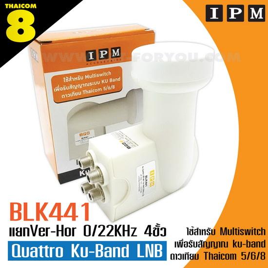 LNB-KU Band IPM Quattro 4ขั้ว แยก Ver-Hor 0/22KHz รุ่น BLK 441
