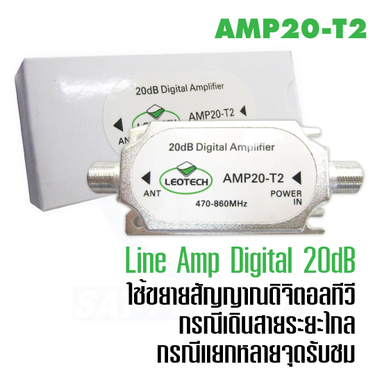 Line Digital Ampiifier LEOTECH 20dB รุ่น AMP20-T2