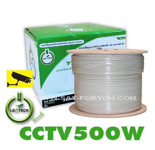 สายRG6 LEOTECH dBy 95% 500ม. สีขาว CCTV รุ่น CCTV500W