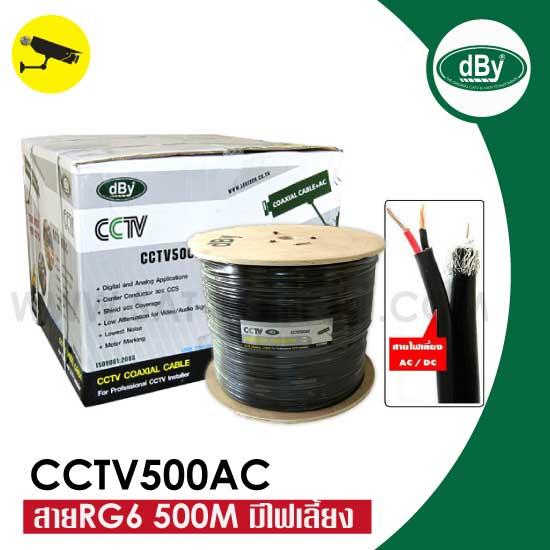 สายนำสัญญาณ RG-6U LEOTECH dBy รุ่น CCTV500AC ชีลล์ 95 % ยาว 500 เมตร สีดำ