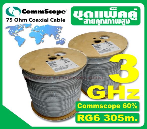 ชุดแพ็คคู่x2 สายRG6 Commscope 3GHz ชิลด์60%305เมตร สีขาว