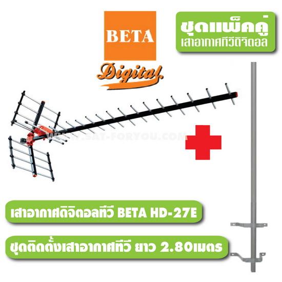 TPL SET BETA HD-27E + Wall mount ชุดแพ็คคู่ เสาดิจิตอลทีวี 27E+ชุดเสาเสริม2.80ม.