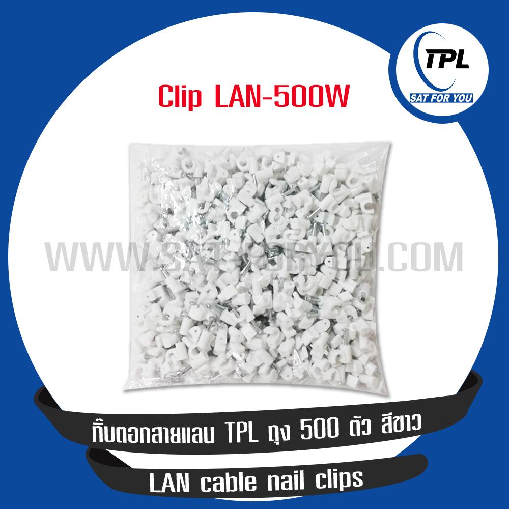 กิ๊บตอกสายแลน TPL ถุง500ตัว สีขาว LAN cable nail clips