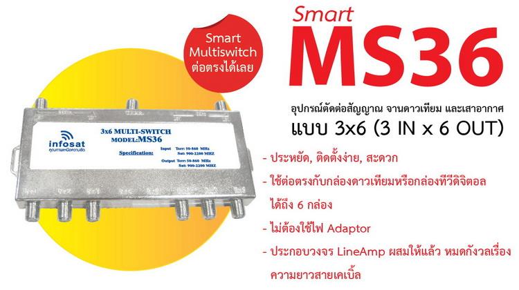Multi Switch 3x6 INFOSAT (เข้า3ออก6) รุ่น INFO 3x6