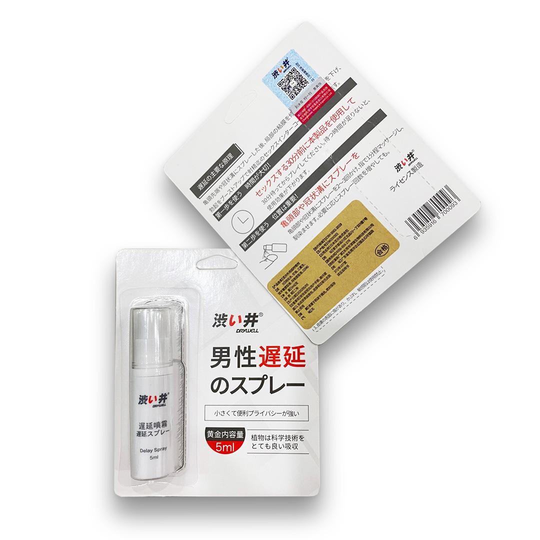 DRYWELL นำเข้าจากญี่ปุ่น สเปรย์ชะลอการหลั่ง สเปรย์ทางเพศ ขนาด 5 ml.