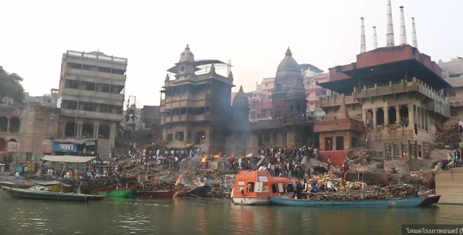 ตามรอยศรัทธา 4 สังเวชนียสถาน อินเดีย – เนปาล....แม่น้ำคงคา