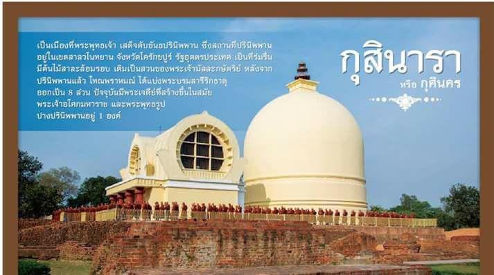 ตามรอยศรัทธา 4 สังเวชนียสถาน อินเดีย – เนปาล...กุสินารา หรือ กุศินคร วิหารปรินิพพาน