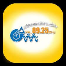 สถานีวิทยุสังฆทานธรรม คลื่นขาวของชาวพุทธ