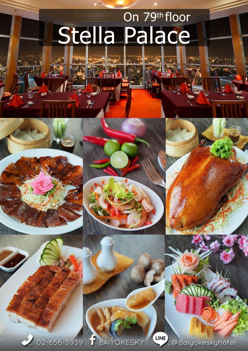 Baiyoke Sky Stella Palace Restaurant