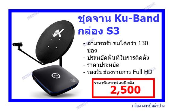 ชุดจาน KU-Band+S3