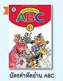 บัตรคำ หัดอ่าน ABC