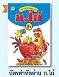 บัตรคำ หัดอ่าน ก.ไก่