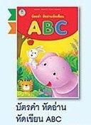 บัตรคำ หัดอ่าน หัดเขียน ABC
