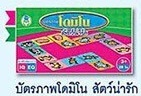 บัตรภาพ โดมิโน สัตว์น่ารัก