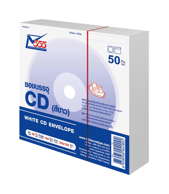 ซองซีดี กระดาษสีขาว/50 ซอง