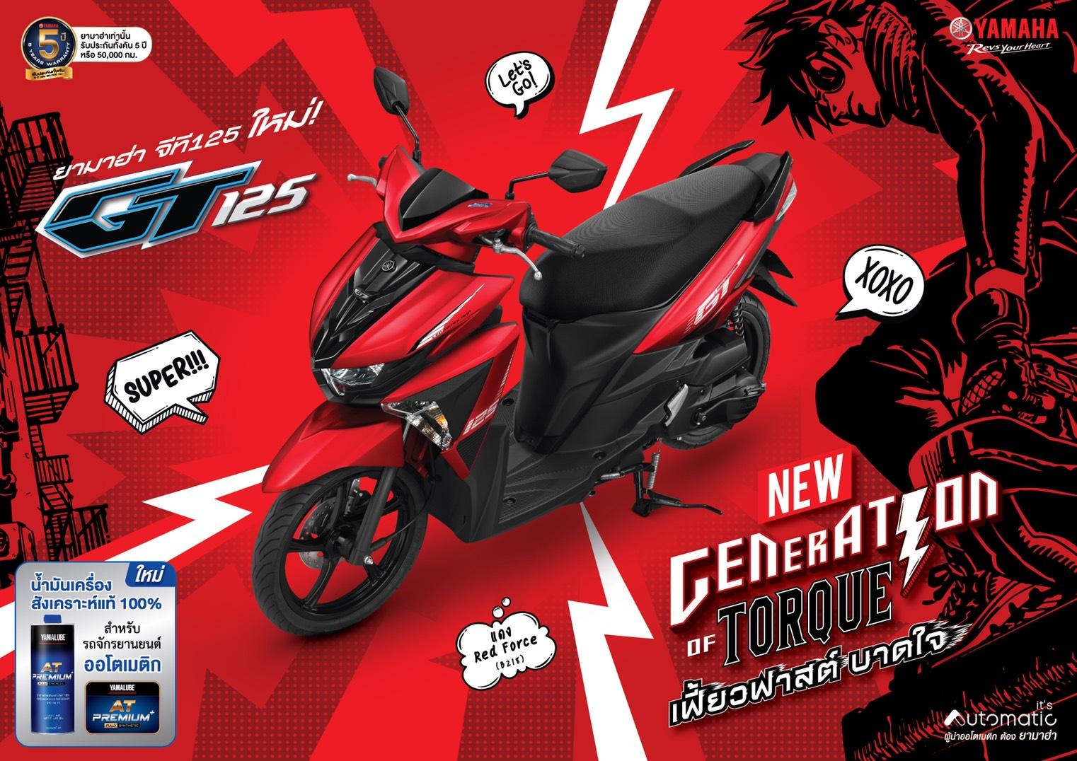 Yamaha GT125 New Generation of Torque