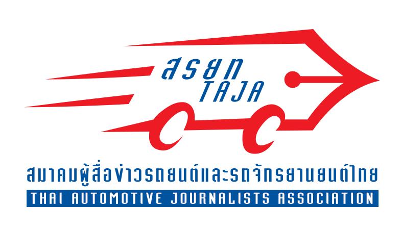 สมาคมผู้สื่อข่าวรถยนต์และรถจักรยานยนต์ไทย (สรยท.) มอบเงินช่วยเหลือสมาชิกฯ