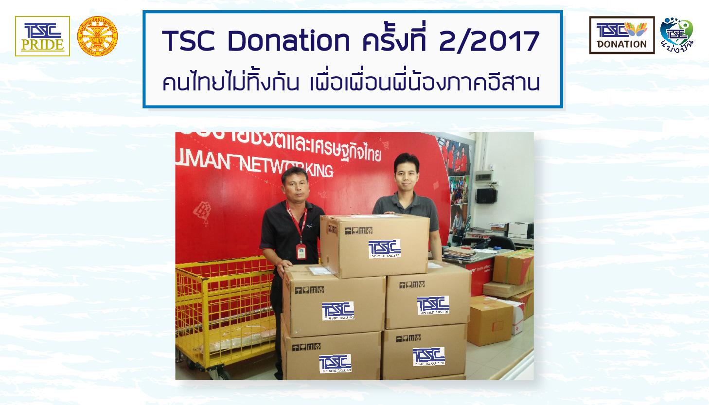 TSC Donation 02/2017