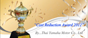 Cost Reduction Award 2012