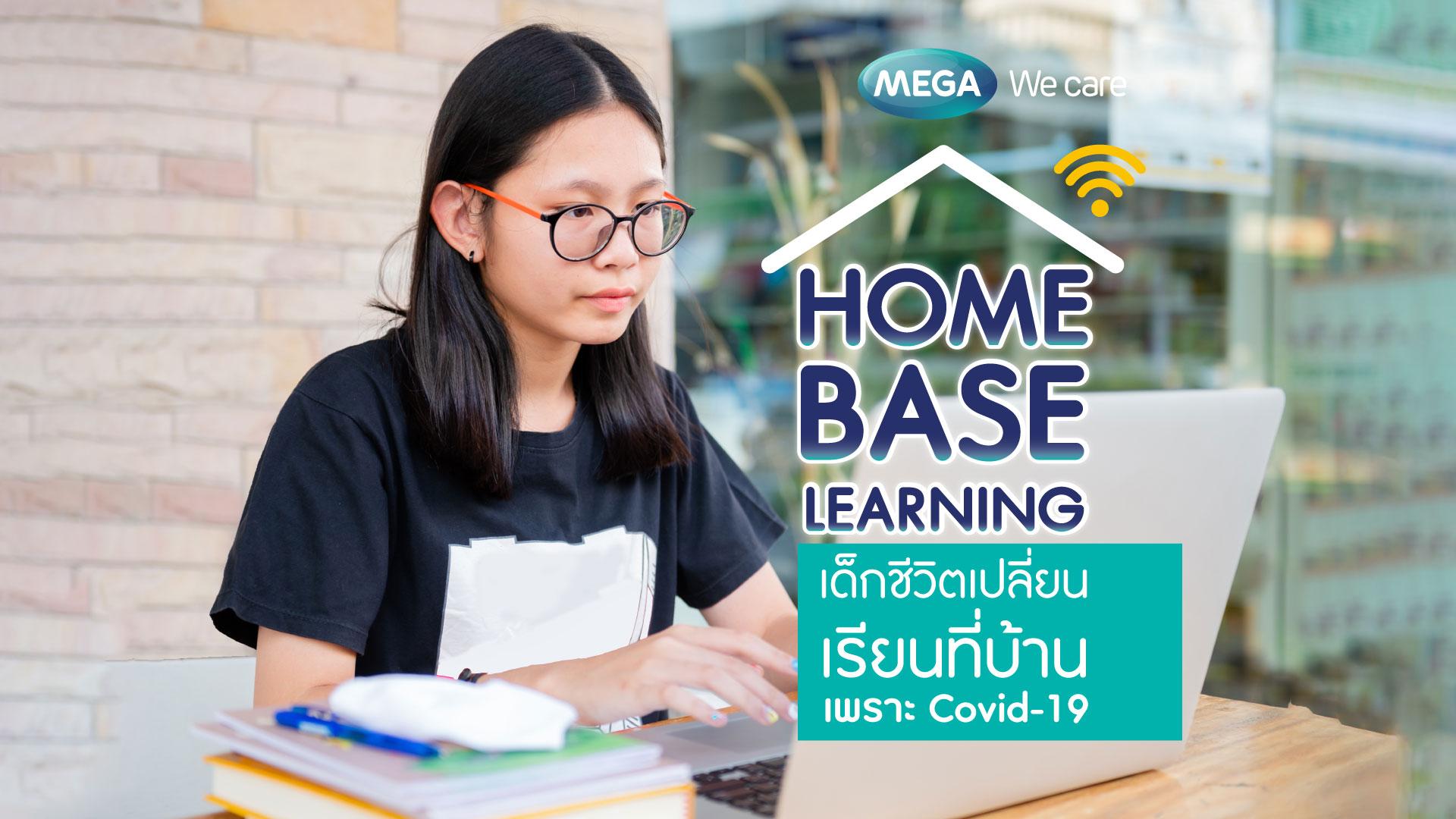 Home- Based Learning เด็กชีวิตเปลี่ยนเรียนที่บ้านเพราะ Covid-19